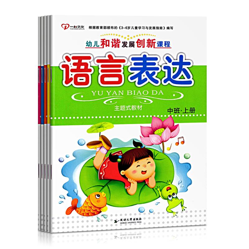 一心文化 幼儿和谐发展创新课程(中班上册) 全5册数学操作 健康生活 社会科学 音乐美术语言表达儿童发展指南课程幼儿园教材书批发