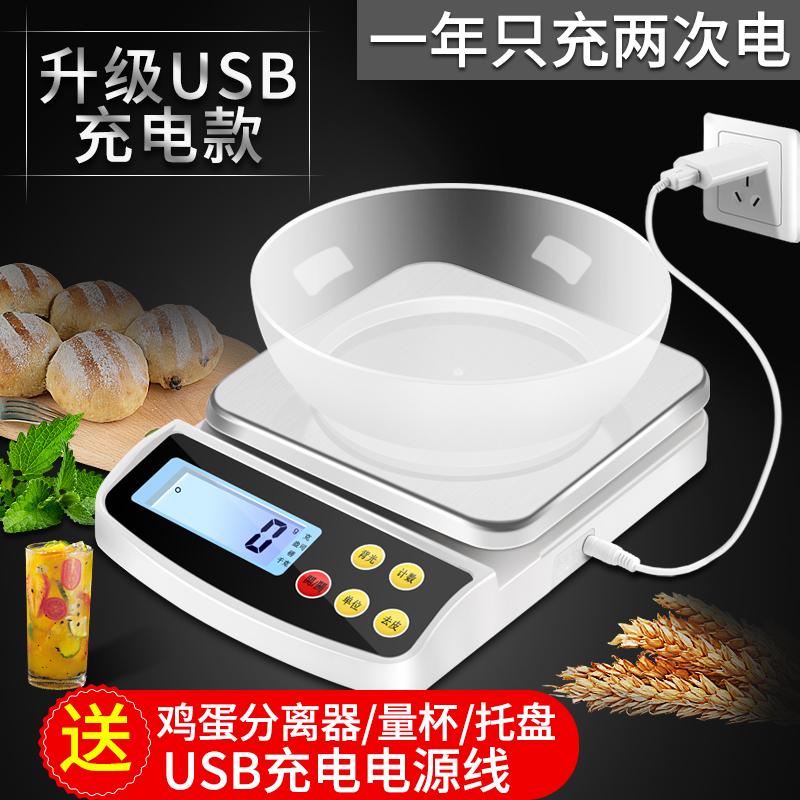 充电精准厨房秤电子称烟5kg0.1天平10公斤计量烘焙秤克称重食物称