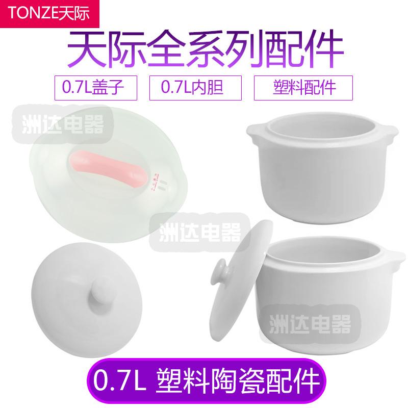 天际电炖锅盖子bb煲天际DDZ-7B内胆盖子陶瓷隔水炖白瓷陶瓷盖内胆