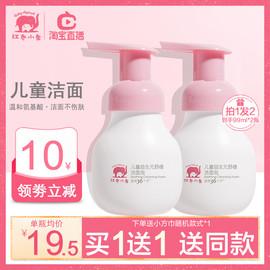 红色小象儿童益生元舒缓洁面泡男女孩宝宝泡沫洗面奶保湿护肤正品