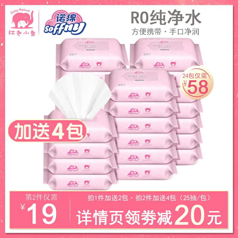 券后39.00元红色小象诺绵婴儿湿巾25抽儿童宝宝手口专用湿纸巾便携式随身正品