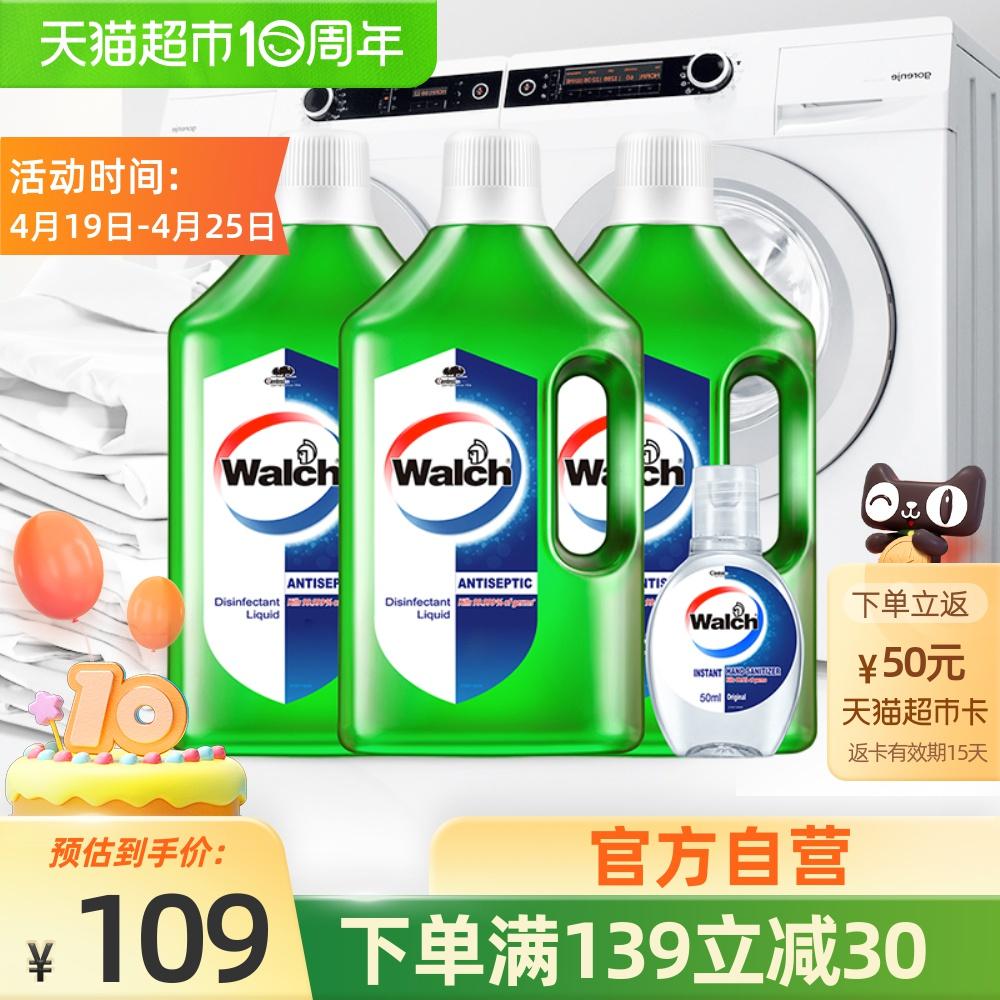 威露士衣物家居消毒液1Lx3+免洗洗手液50ml杀菌率99.999%柠檬清新