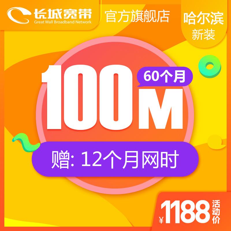 黑龙江哈尔滨长城宽带 100M宽带60个月 新装 免初装费 狂欢钜惠