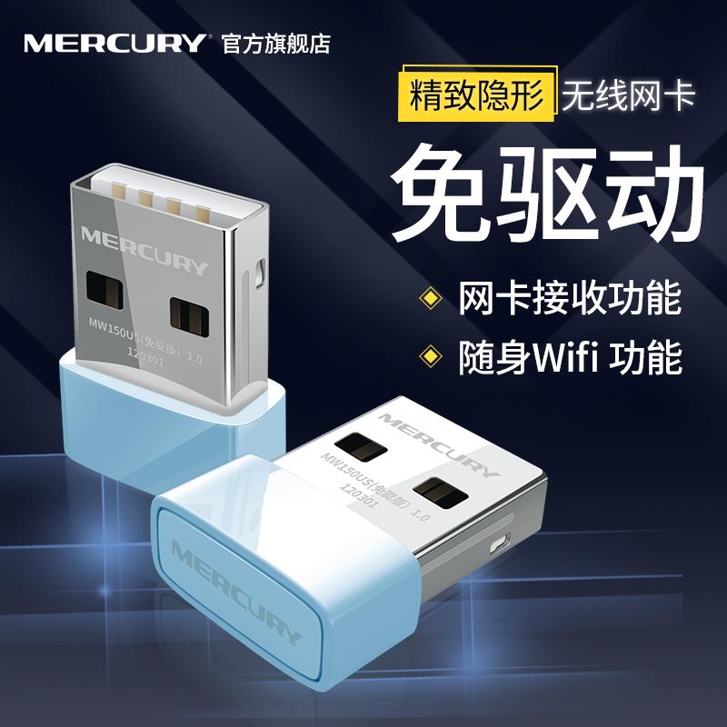 【信号强】水星迷你免驱 USB无线网卡 台式机笔记本电脑主机发射wifi接收器家用无线网络信号发射随身MW150US