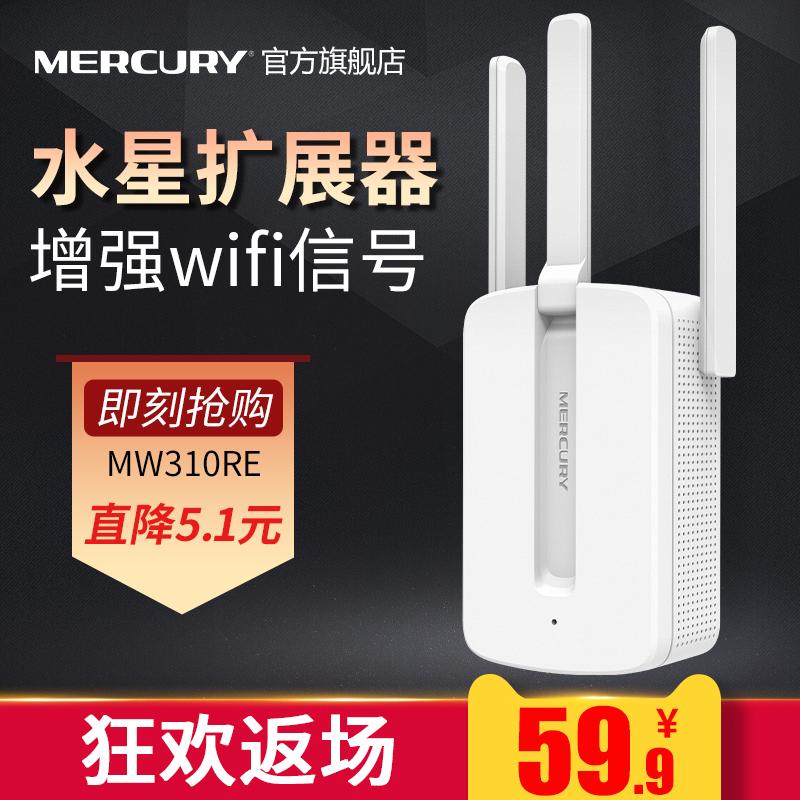 Вода звезда беспроводной wifi увеличение устройство домой сеть сигнал увеличить маршрутизация устройство расширять расширять средний продолжать MW310RE