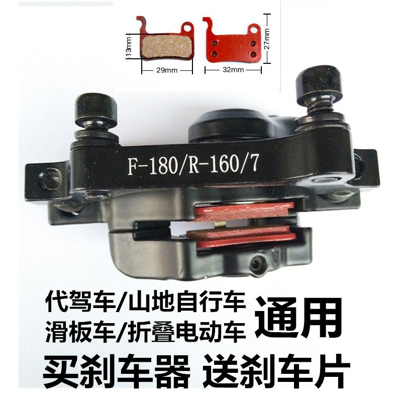 山地自行车碟刹器代驾电动刹车夹器