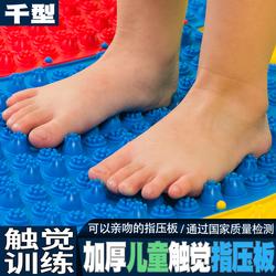 感觉统合训练器材 家用 触觉平衡步道儿童指压板平衡触觉板触觉垫