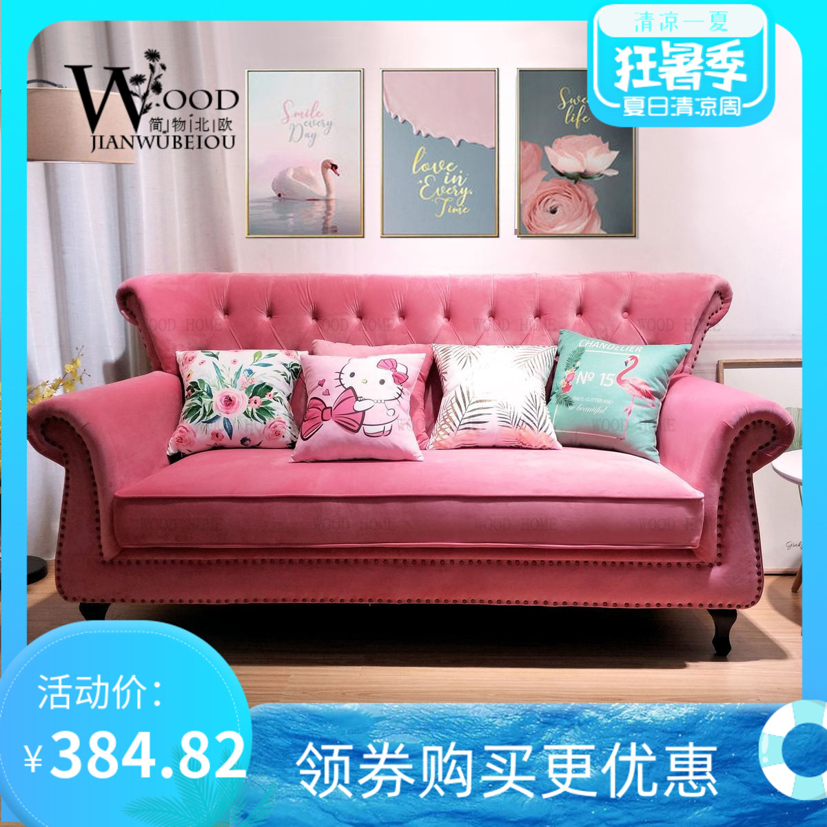 European style velvet fabric pull button three pink ins net red wind living room sofa clothing store luxury new products