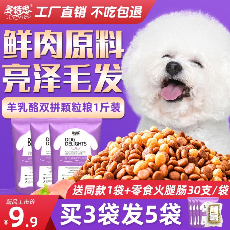 多特思狗粮小型犬泰迪幼犬成犬通用型羊乳酪双拼粮小颗粒狗粮1斤