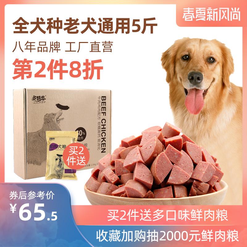 多特思老年犬狗粮鲜肉软湿粮2.5kg 老年高龄狗专用中小型犬主粮优惠券