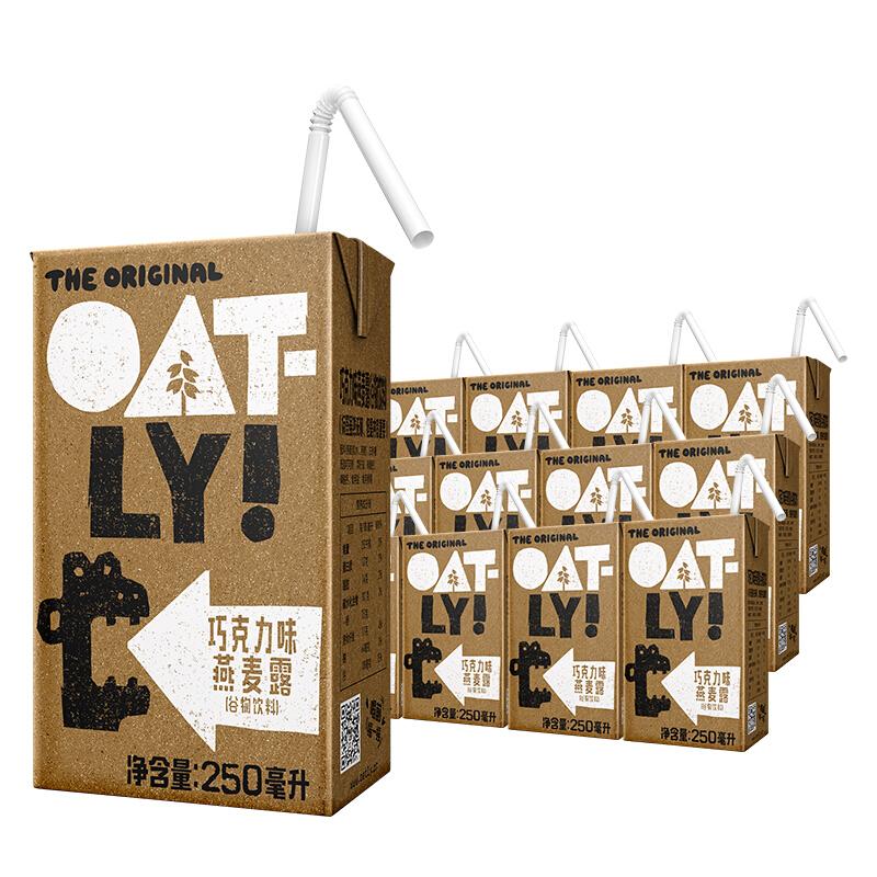 瑞典进口 OATLY 巧克力味燕麦露植物蛋白饮料燕麦奶250ml*18