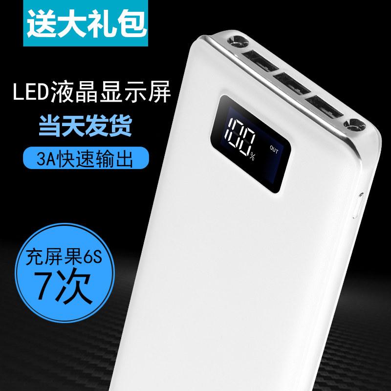 移动电源M20000毫大容量小巧便携手机通用大毫安快充充电宝