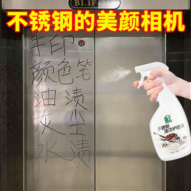 盾王不锈钢清洁剂电梯强力去污保养剂去垢水渍手印清洗剂家用
