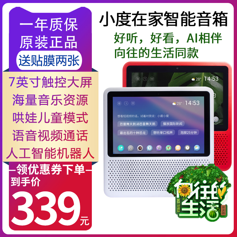 12月02日最新优惠小度在家1S智能音箱人工带屏智能平板电脑小度在家1C智能机器人