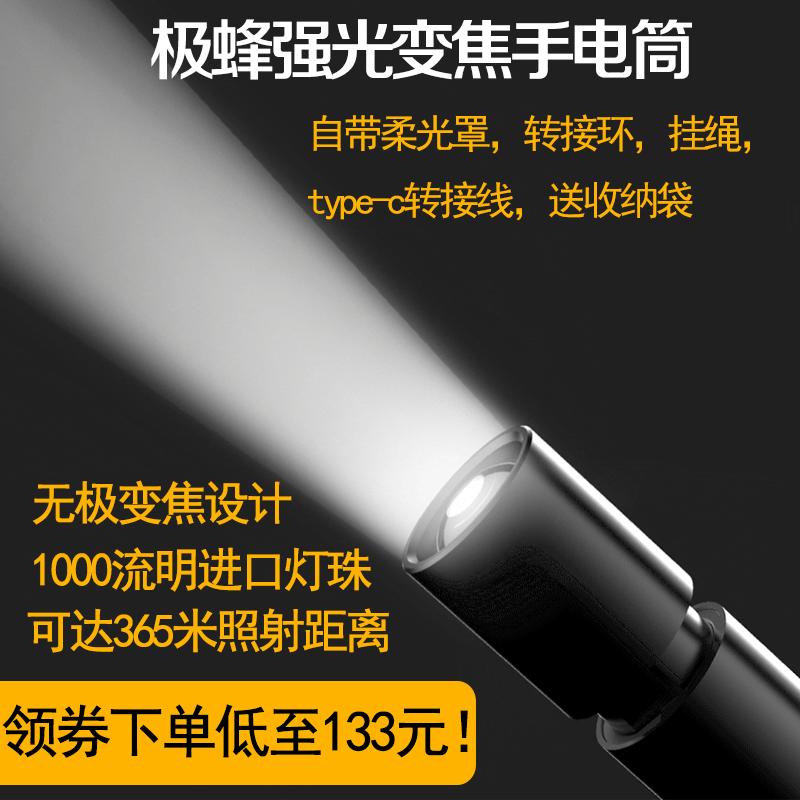 小米极蜂强光变焦手电筒 多功能户外防水超亮 家用便携金属可充电