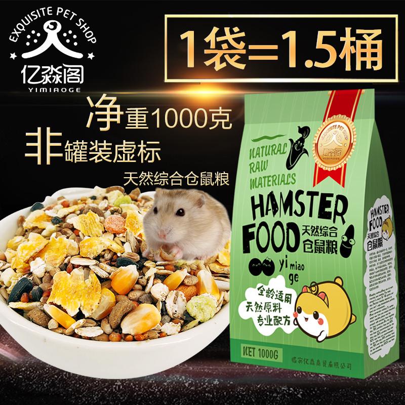 [亿淼阁饲料,零食]天然仓鼠粮仓鼠用品松鼠金丝熊食物饲料月销量2413件仅售8.8元