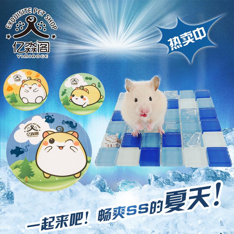 散熱板冰板冰床倉鼠降溫用品兔子龍貓豚鼠荷蘭豬籠子夏天消暑涼席