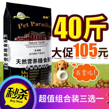 鼎鑫狗粮通用型40斤边牧拉布拉多阿拉斯加幼犬成犬中型大型犬20kg
