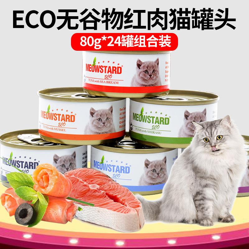 Консервированная еда для кошек Артикул 524182718582