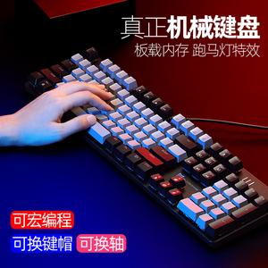 森松尼真机械键盘鼠标套装青轴电竞红黑轴茶轴游戏专用全键无冲女生粉色笔记本台式电脑办公打字网咖吃鸡lol