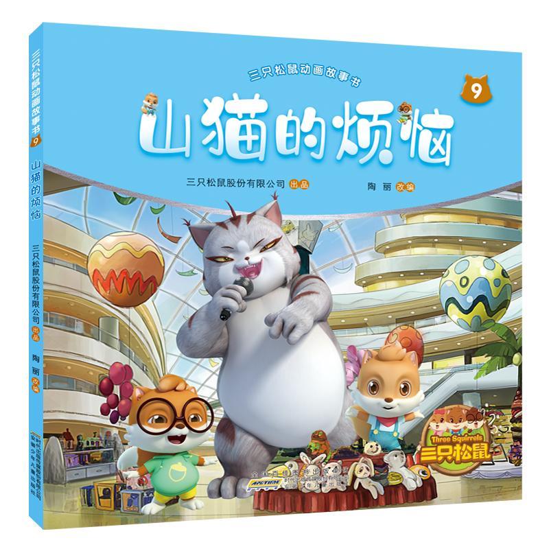 山猫的烦恼/三只松鼠动画故事书9 三只松鼠股份有限公司 出品陶丽 改编 著 卡通限6000张券