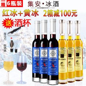 通化集安冰葡萄酒甜白葡萄酒北冰红冰酒自酿甜贵腐酒原汁红酒整箱