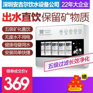 深圳安吉尔饮水设备有限公司福安居家用净水器厨房直饮超滤净水机