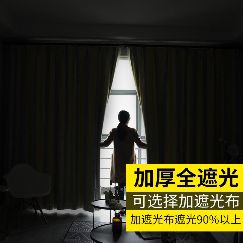 郑州本地 黄色条纹遮光北欧风卧室客厅成品定制隔热窗帘
