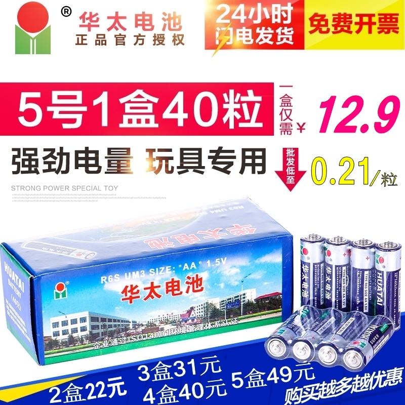 正品华太5号电池40粒 普通五号碳性干电池玩具专用1.5v可混装7号
