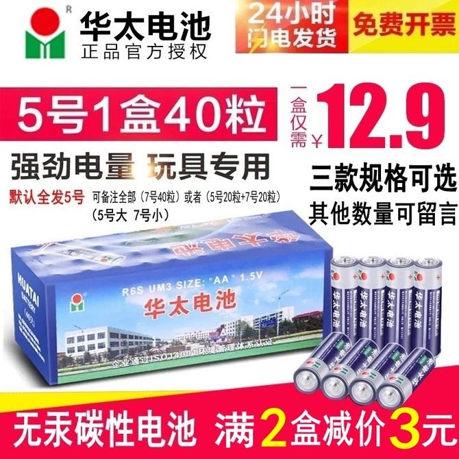 儿童玩具闹挂钟表遥控器专用 华太电池五5号碳性AA干电池七7号1.5v