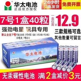 正品华太7号电池40粒 普通七号碳性干电池玩具专用1.5v可混装5号