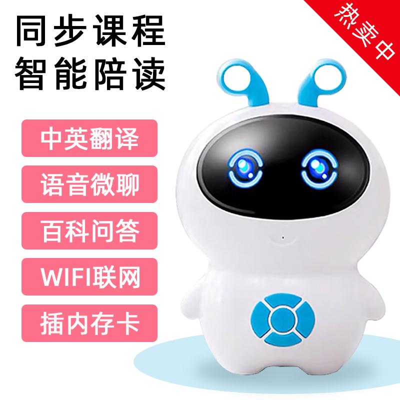 读书学习机AI智能机器人早教儿童玩具礼品WIFI语音对话陪伴益智