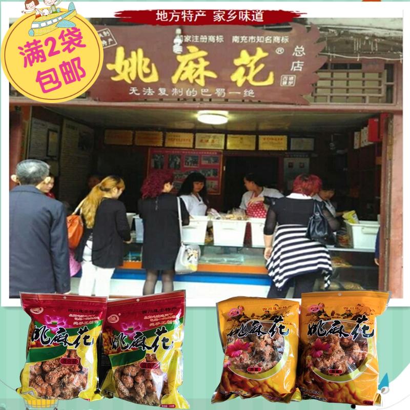 蓬安姚麻花四川南充特产地方小吃休闲旅游零食老面发酵手工麻花