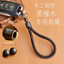 高档檀木创意车钥匙挂件绳男女简约复古汽车钥匙扣挂饰粗手工编织