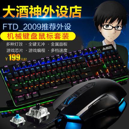 伍声2009外设店大酒神背光机械键盘鼠标套装青轴黑轴游戏键鼠套装