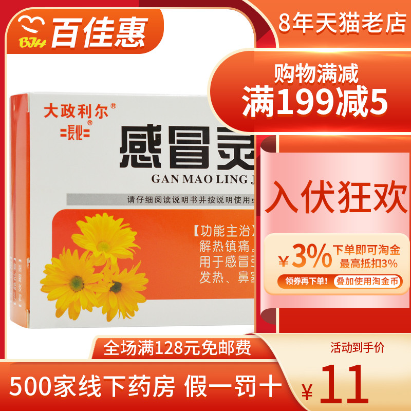 Changhua Ganmaoling capsule 48 tablets for headache, nasal obstruction, sore throat, antipyretic and analgesic feeling cap caused by cold