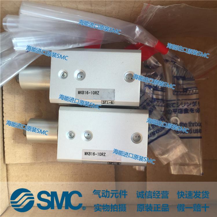 原装进口SMC气缸 MKB16-10RZ 原装正品