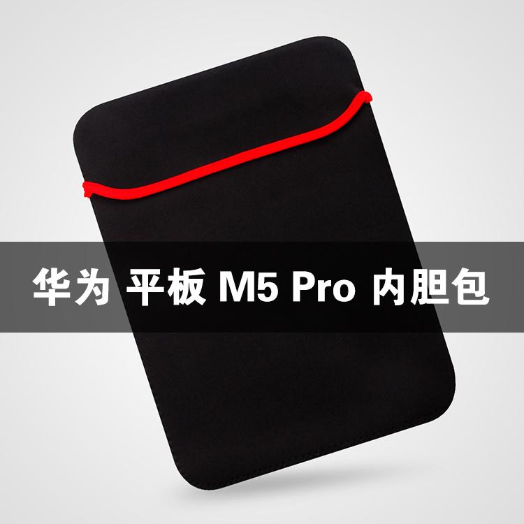 华为(HUAWEI)M5 Pro 10.8英寸平板电脑内胆包保护套袋 防摔 轻薄