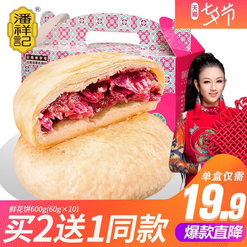 潘祥记鲜花饼传统糕点心早餐休闲零食600g云南玫瑰花饼特产小吃