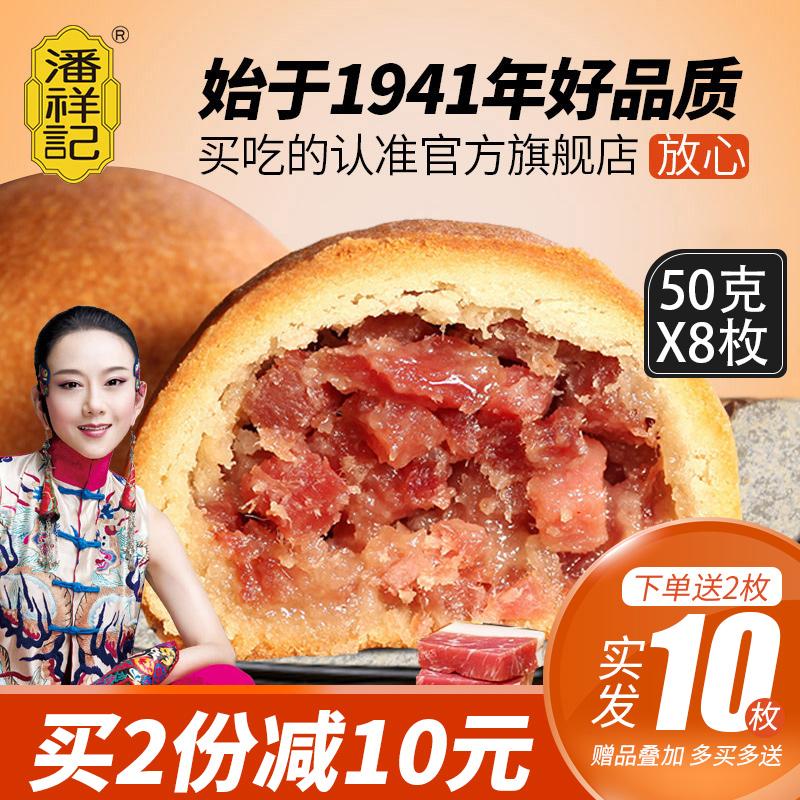 云南特产潘祥记云腿月饼50克8枚 滇式宣威火腿饼散装中秋月饼