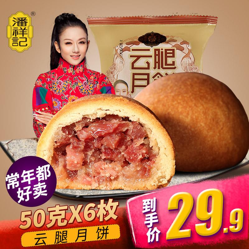潘祥记云南特产滇式糕点酥皮火腿云腿中秋月饼50克X6枚散装