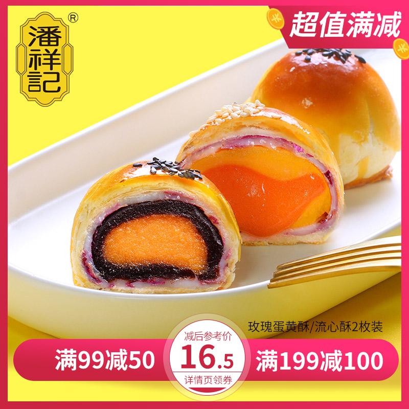 11月17日最新优惠潘祥记玫瑰雪媚娘蛋黄酥爆浆流心酥100g礼盒 2枚装零食糕点小吃