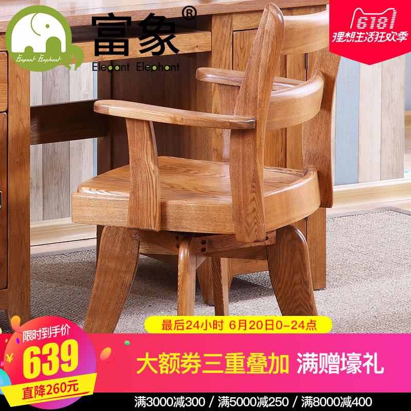 富象 實木轉椅家用書房旋轉椅水曲柳木質電腦椅子中式書房傢具