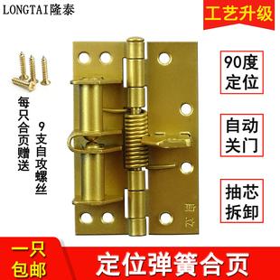 弹簧定位合页可自动关门神器可拆卸家用闭门器纱门铝合金木门合页
