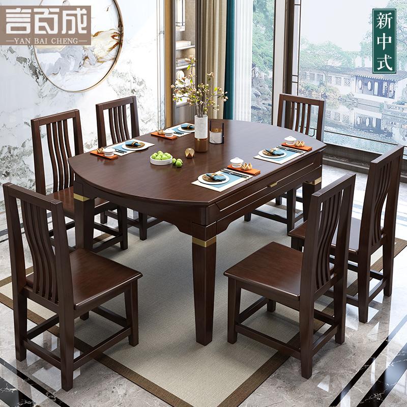 新中式实木餐桌椅组合伸缩折叠圆形餐桌饭桌现代简约大小户型家具