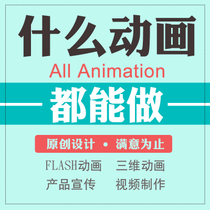flash animation on behalf of the video design small animation advertising mg animation two three-dimensional 3d publicity film