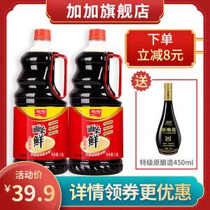 加加面条鲜生抽1.9L-2瓶煲仔饭火锅凉拌寿司蒸鱼无碘黄豆家用酱油