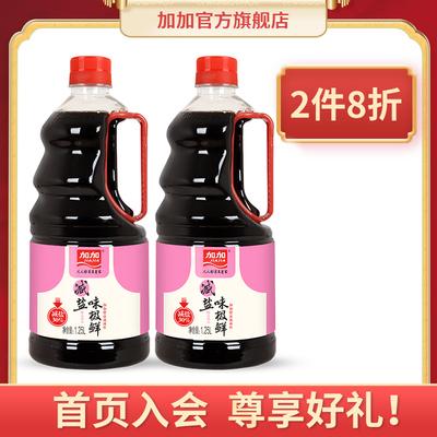 加加特级减盐味极鲜生抽1.25L-2瓶酿造酱油凉拌无碘黄豆家用