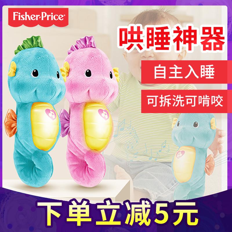 费雪声光安抚小海马胎教玩具新生婴儿玩具音乐哄睡宝宝玩具0-1岁