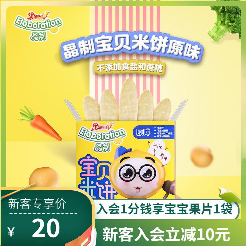果仙多维晶制米饼宝宝零食儿童磨牙棒饼干50g磨牙米饼4口味